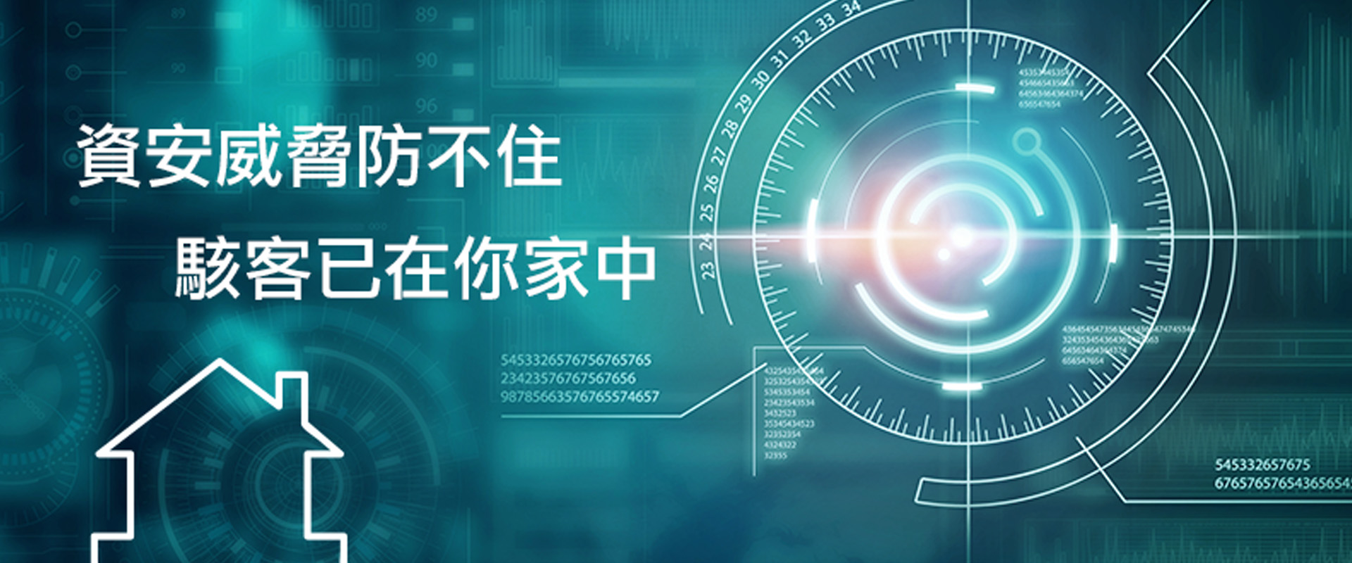20170519_cybersecurity
