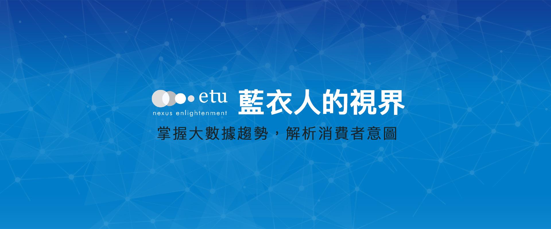 event_160615_Etu Blog