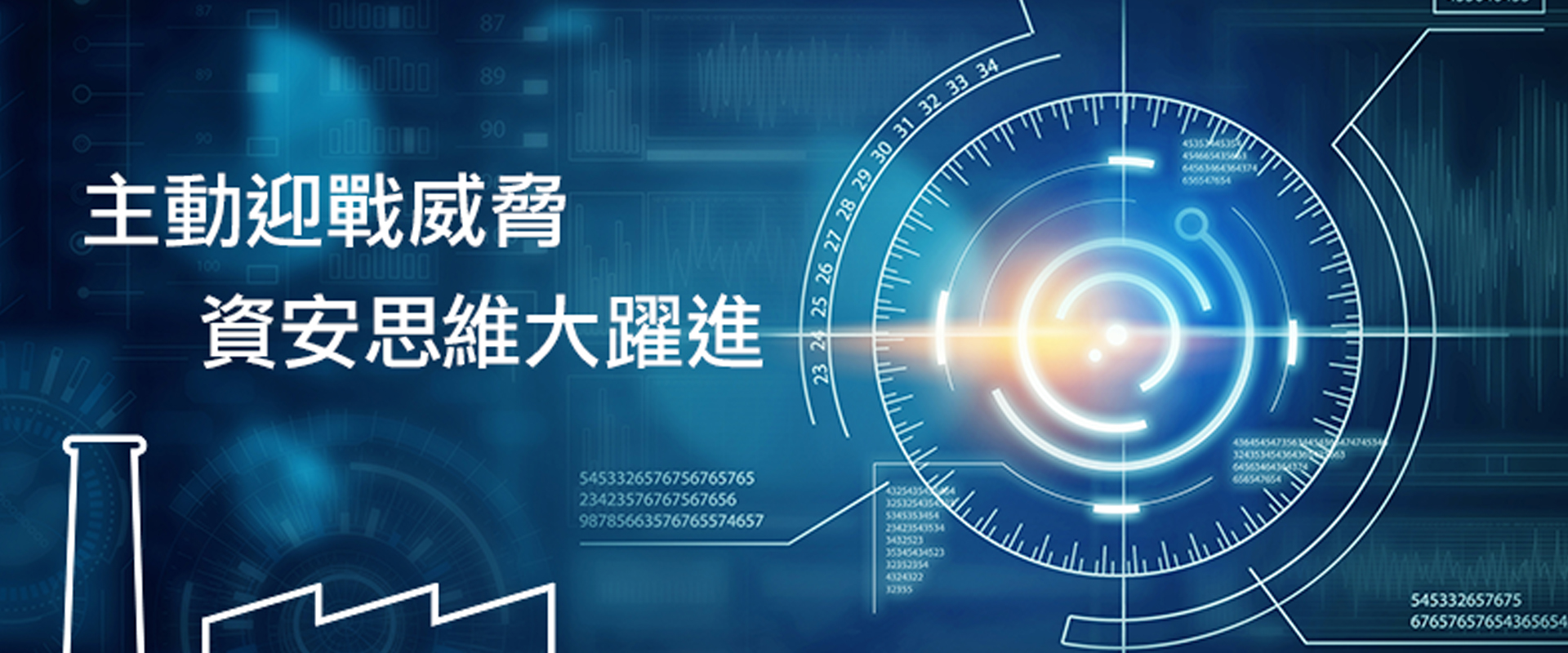 20170607_cybersecurity