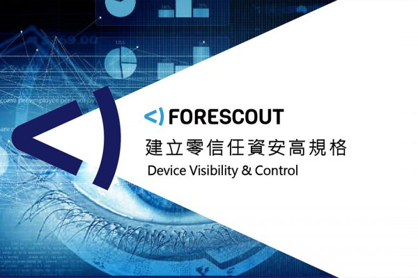 forescout_1280x720
