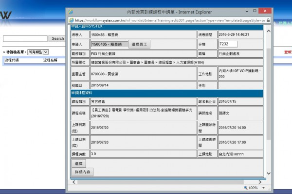 e化申請流程