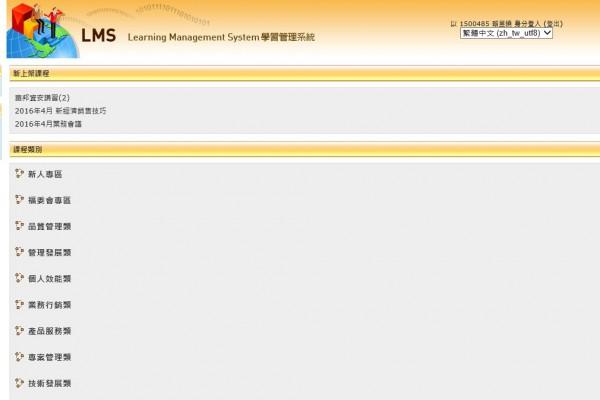 學習管理系統