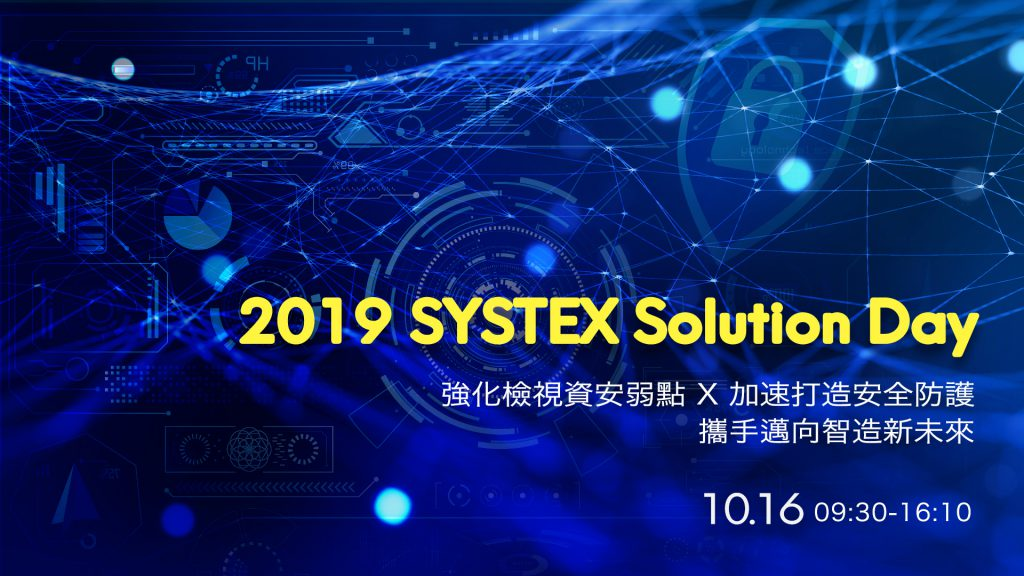 2019-systex-solution-day