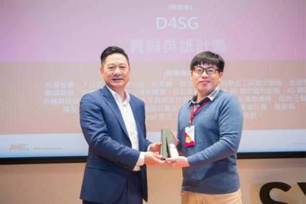 ai4sg-award_4