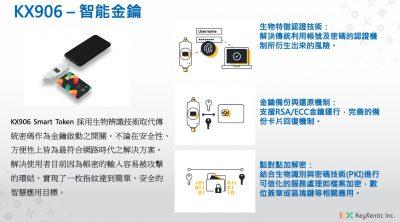 KX906 智能金鑰